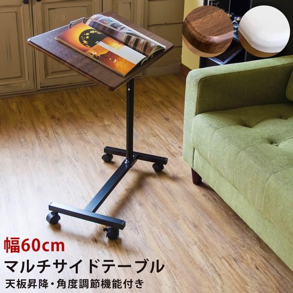 テーブル サイド マルチサイドテーブル WAL/WH ...