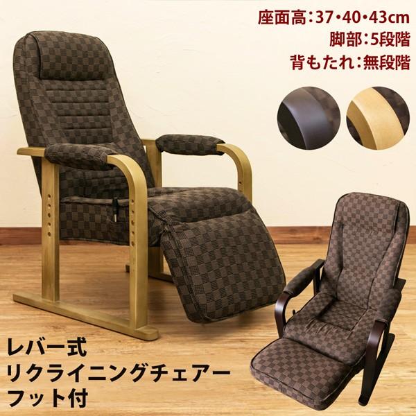 椅子 チェア レバー式リクライニングチェア フッ...