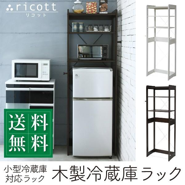 木製 冷蔵庫ラック 幅60 cm 冷蔵庫 上 収納 棚 レ...