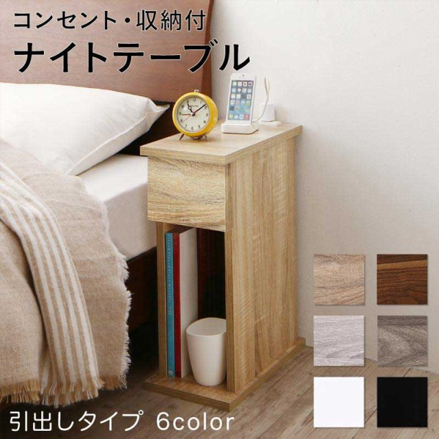 テーブル ナイト コンセント・収納付ナイトテーブ...