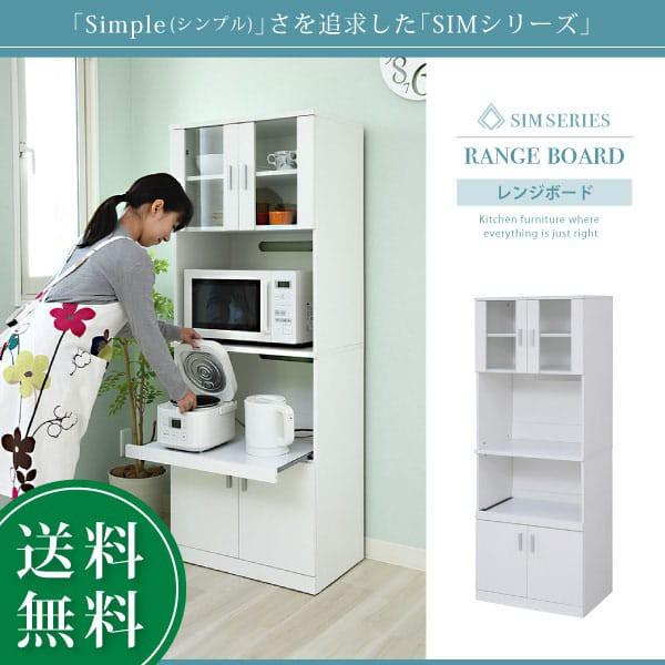 レンジ台 レンジ棚 レンジラック 食器棚 キッチン...