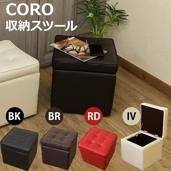 椅子 スツール ベンチ CORO 収納スツール BK/BR...