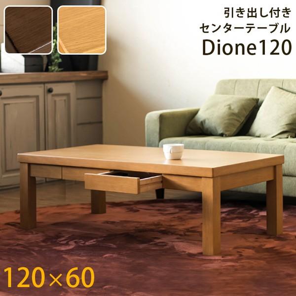 テーブル センターテーブル Dione 引出し付きセ...