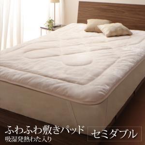 寝具 敷きパッド ボリュームが選べる毛布布団シリ...