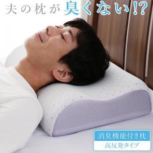 枕 まくら 消臭機能付き低反発/高反発枕 高反発タ...