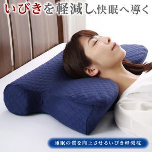 枕 まくら 睡眠の質を向上させるいびき軽減枕 本...