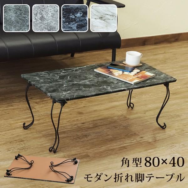 テーブル 折りたたみ モダン折れ脚テーブル 角型...