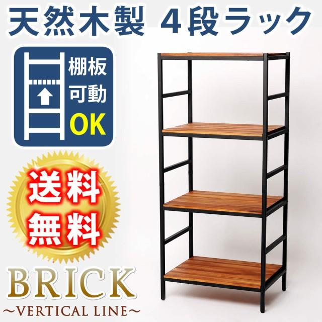 ブリックラックシリーズ4段タイプ 60×40×135 P...