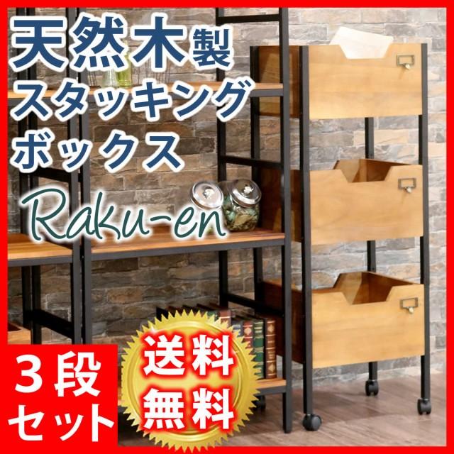 天然木製スタッキングボックス「Raku-en」3段セッ...