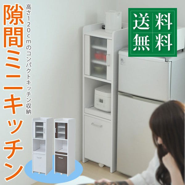 すきま 隙間収納 キッチン ミニ 食器棚 キッチン...