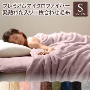 毛布 暖かい マイクロファイバー贅沢毛布・パッド...