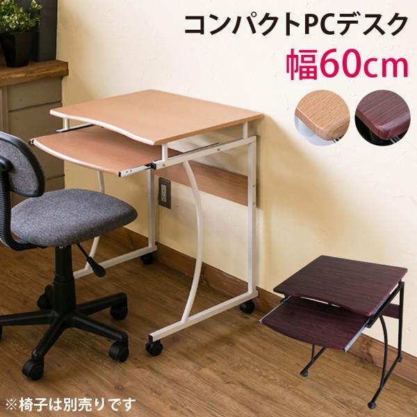 机 デスク パソコンデスク おしゃれ コンパクトPC...