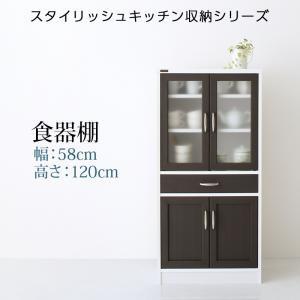 キッチン 収納 食器棚 スタイリッシュキッチン収...