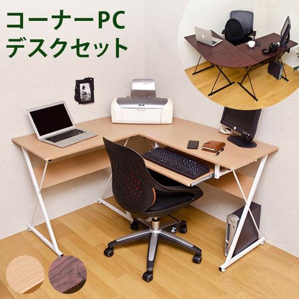 机 デスク パソコンデスク おしゃれ コーナーPCデ...