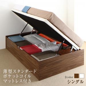 ベッド シングル  組立設置付 跳上げすのこベッド...