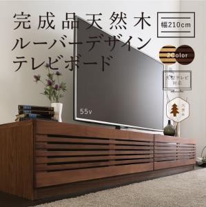 テレビ台 収納 完成品天然木 ルーバーデザインテ...
