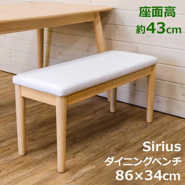 椅子 スツール ベンチ Sirius ダイニングベンチ...