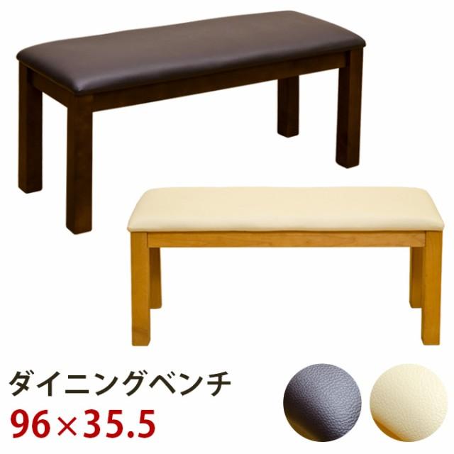 椅子 スツール ベンチ ダイニングベンチ DBR/LBR...