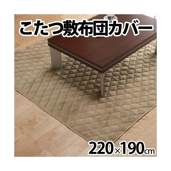 こたつ 敷布団 カバー Termico〔テルミコ〕 220×...