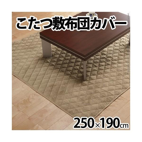 こたつ 敷布団 カバー Termico〔テルミコ〕 250×...
