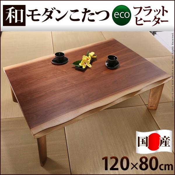 こたつ テーブル 和モダンウォールナットフラット...