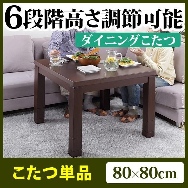こたつ ダイニングテーブル 6段階に高さ調節でき...