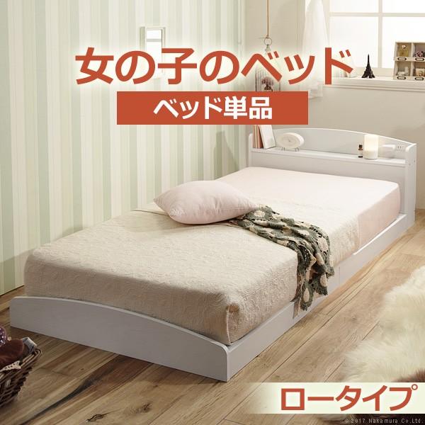ベッド シングル 敷布団でも使えるローベッド 〔...