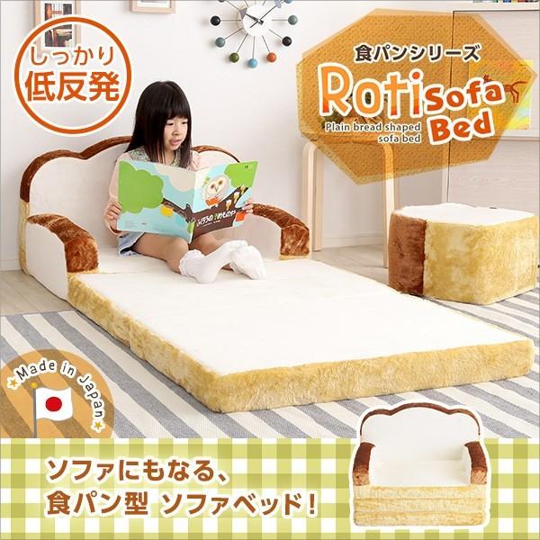食パンシリーズ(日本製) Roti-ロティ- 低反発か...