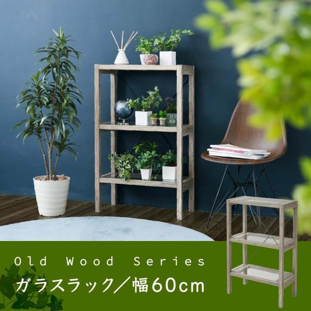 ボタニカル 花台 鉢置き台 ラック 3段 フラワース...