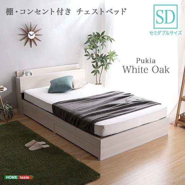 ベッド セミダブル ロータイプ 棚・コンセント付...