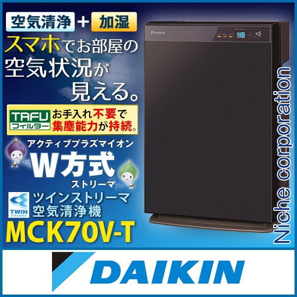 ダイキン DAIKIN 加湿ストリーマ空気清浄機 MCK70...