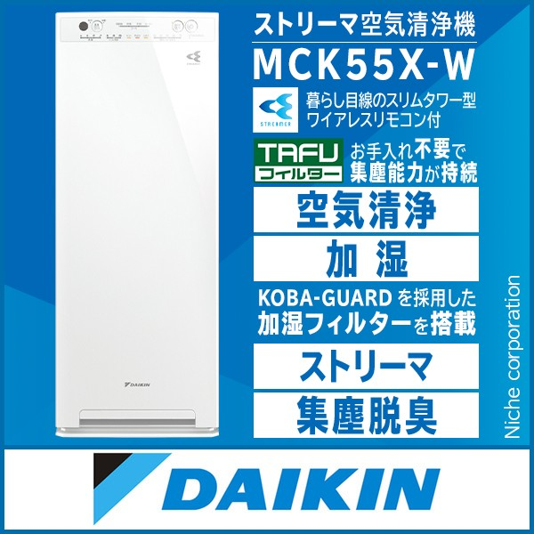 ダイキン 加湿空気清浄機 MCK55X ホワイト DAIKIN...