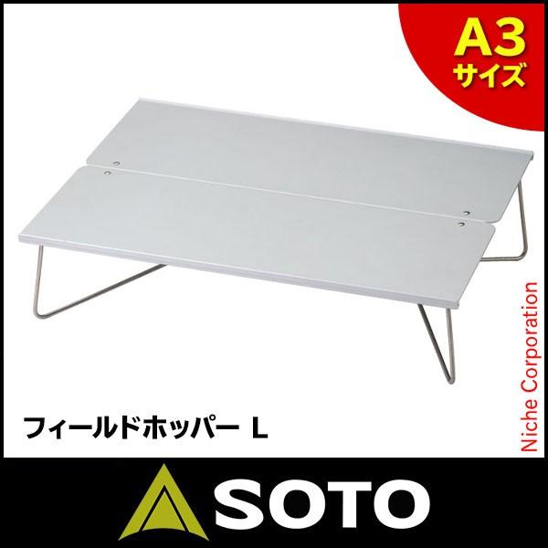 ソト SOTO フィールドホッパー L ST-631 アウトド...