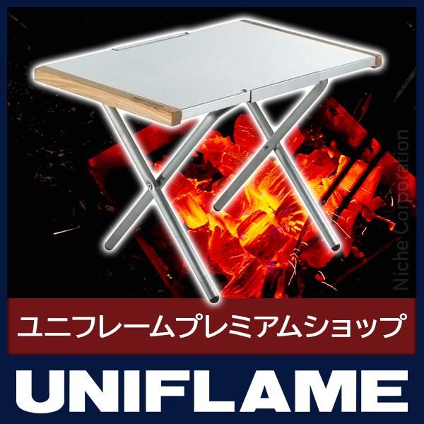 ユニフレーム テーブル 焚き火テーブル UNIFLAME ...