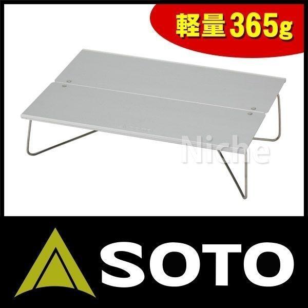 ソト SOTO テーブル フィールドホッパー ST-630 ...