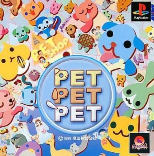 【中古】 PS PET PET PET (ペット ペット ペット)...