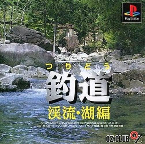 【中古】 PS 釣道 渓流・湖編