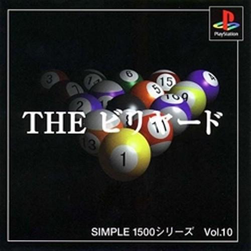 【中古】 PS SIMPLE1500シリーズ Vol.10 THE ビリ...