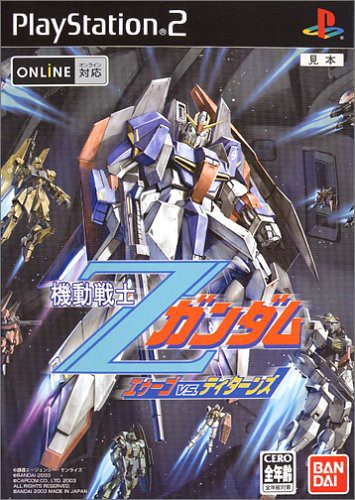 【中古】 PS2 機動戦士Zガンダム エゥーゴ vs. テ...