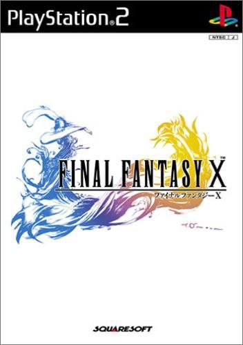 【中古】 PS2 ファイナルファンタジーX