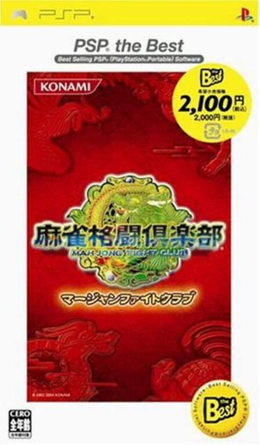 【中古】 PSP 麻雀格闘倶楽部 the best