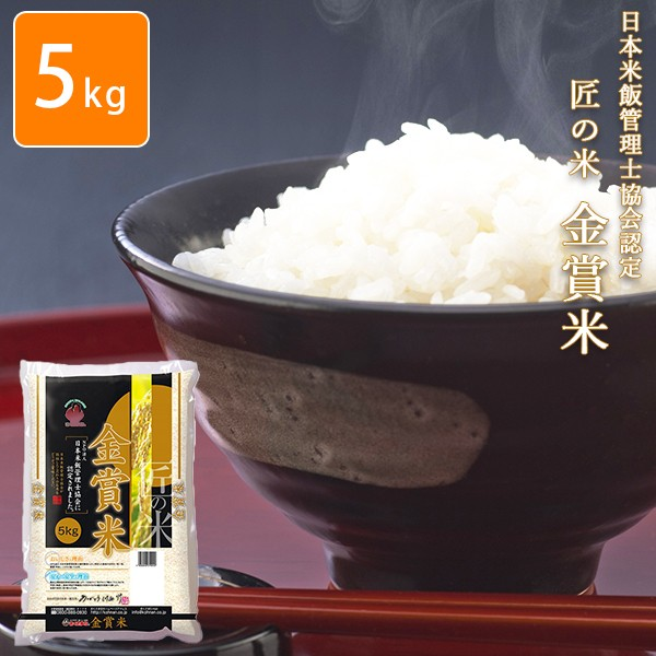 山形県金賞米 匠の米 5kg 5キロ 安い 人気 お米 ...