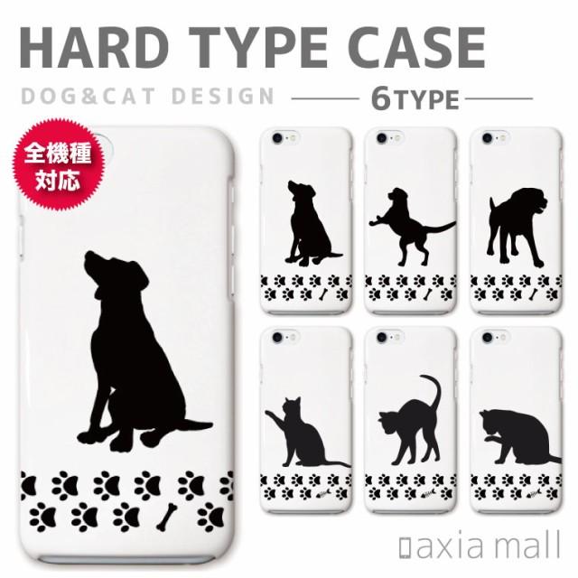 スマホケース ハードケース DOG Cat シルエット ...