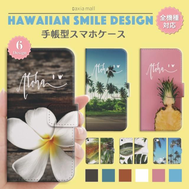 iPhone8 ケース 手帳型 スマホケース ハワイアン ...