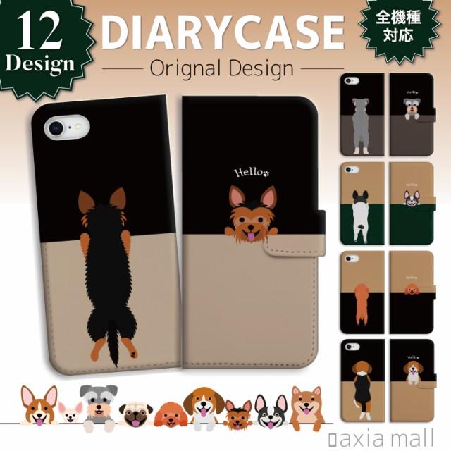 iPhone8 ケース 手帳型 スマホケース ワンちゃん ...