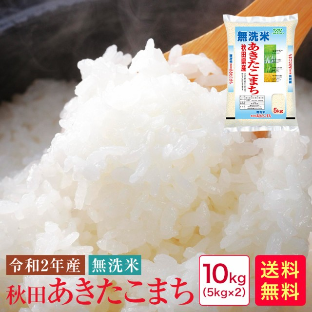 米 10kg 送料無料 無洗米 令和2年産 秋田あきたこ...