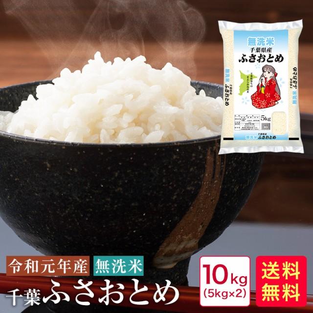 米 10kg 送料無料 無洗米 令和元年産 千葉ふさお...