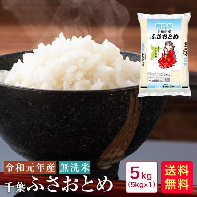 米 5kg 送料無料 無洗米 令和元年産 千葉ふさおと...