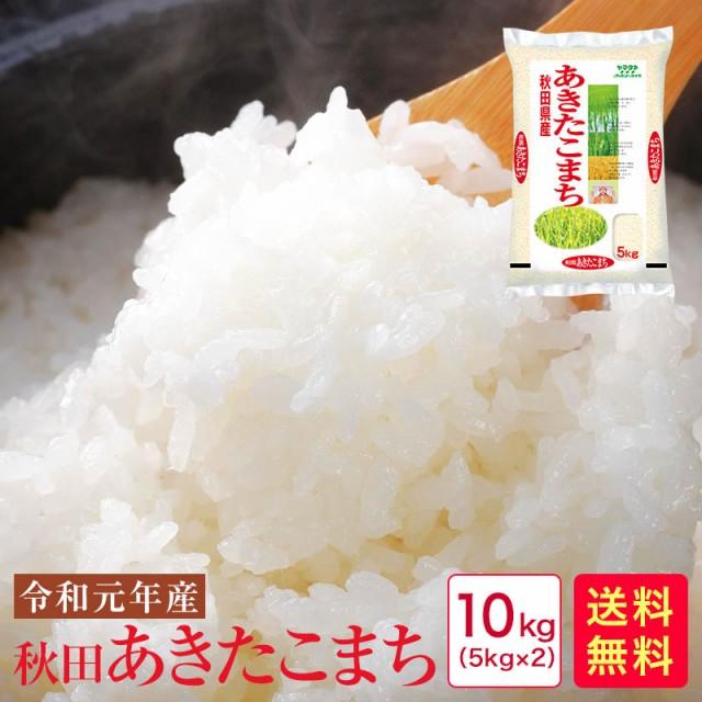 米 10kg 送料無料 令和元年産 秋田あきたこまち(5...
