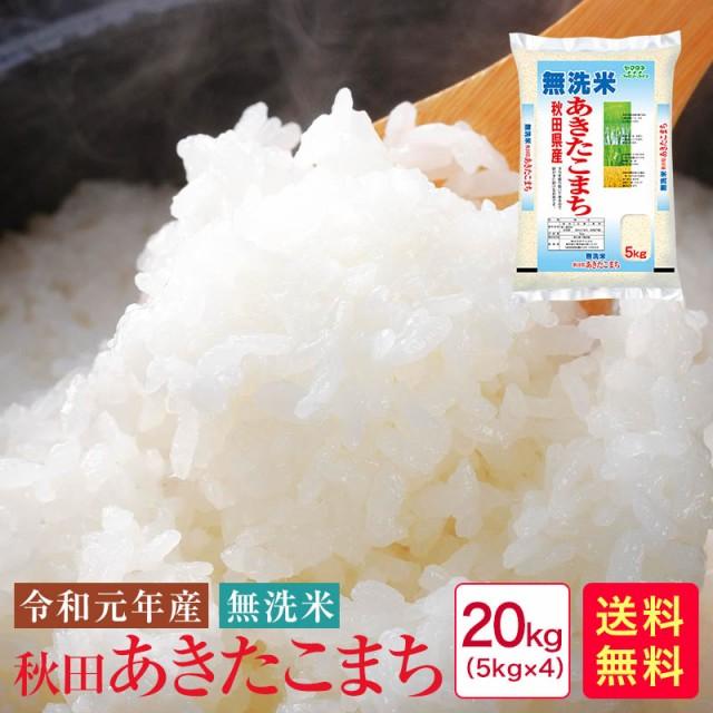 米 20kg 送料無料 無洗米 令和元年産 秋田あきた...